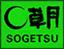 sogetsu_1881551_std