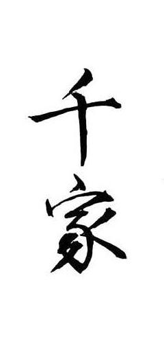senke-logo
